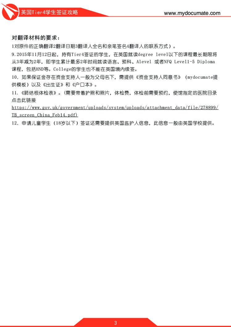 英国学生签证攻略 第3页