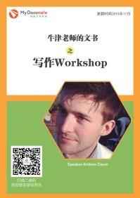 牛津老师的文书写作Workshop